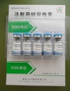 HCG Chorionic Gonadotrophin 5000iu For Injection